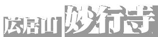 妙行寺 名古屋市 中村区 日蓮宗